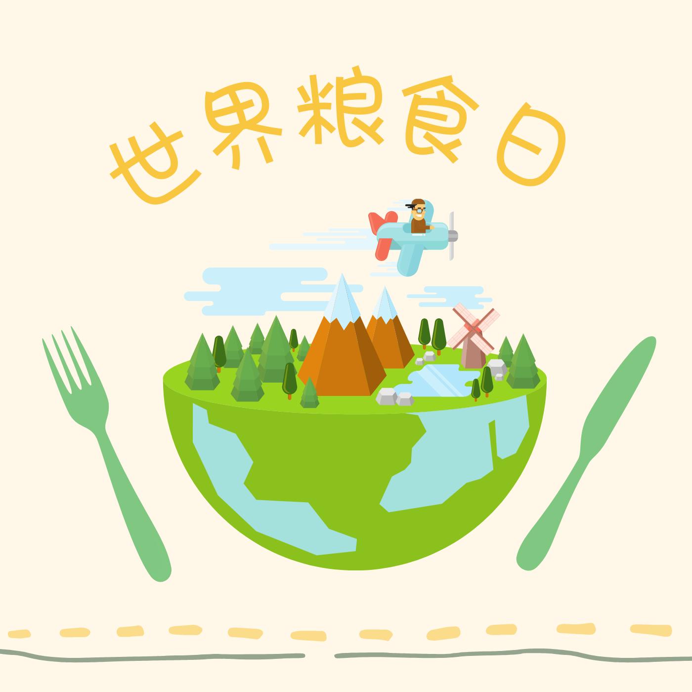 世界粮食日