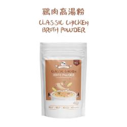 Broth Powder [Classic Chicken]