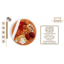 Kid Herbal Soup Pack [Walnut Soup]