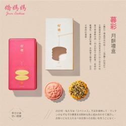 Mu Cai Limited Mooncake Set